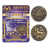 Монета знак зодиака Овен по гороскопу - оберег