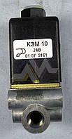 Электромагнитный клапан КЭМ-10 / г. Йошкар - Ола