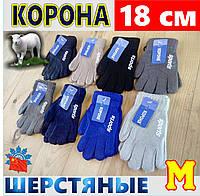 Перчатки  детские цветные шерстяные  Корона  ассорти  ПДЗ-171770