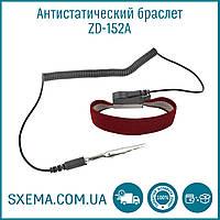 Антистатический браслет ZD-152A с крокодилом, черный