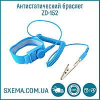 Антистатический браслет ZD-152 с крокодилом, синий