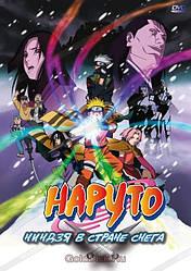 DVD-диск Наруто: Ніндзя в країні снігу (Японія, 2005)