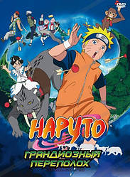 DVD-диск Наруто: Грандіозний переполох (Японія, 2005)