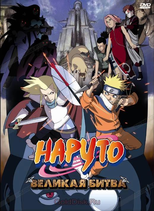 DVD-диск Наруто: Великая битва (Япония, 2005)