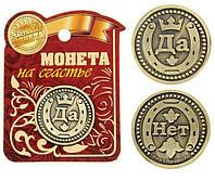 Монета ответ Да - Нет с подковой