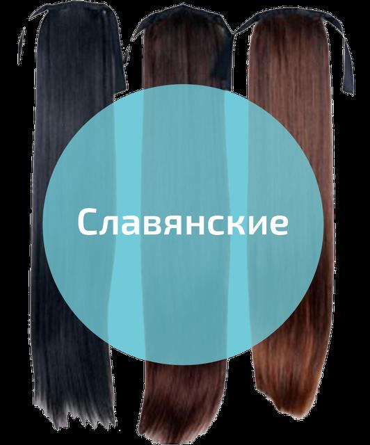 Славянские накладные хвосты