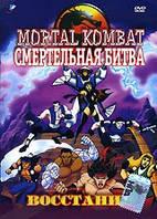 Mortal Kombat. Смертельная битва: Восстание (DVD)