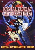 Mortal Kombat. Смертельная битва: Битва начинается снова (DVD)