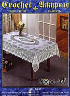 Скатерть ажурная (135x180)