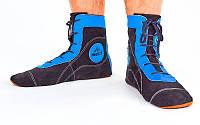 Борцовки для самбо замшевые MATSA  (р-р 34-45) (верх-замша, низ-замша, черный-синий)