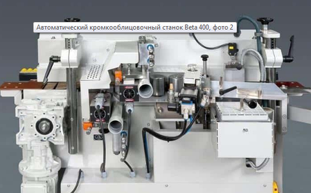 Кромкооблицовочный станок Beta 400 Robland, фото 2