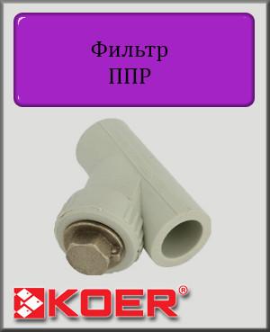 Фильтр 20 Koer полипропилен