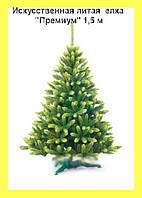 """Искусственная литая  елка """"Премиум"""" 1,5 м"""