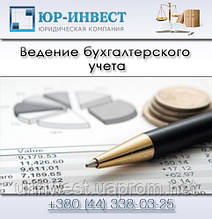 Ведення бухгалтерського обліку
