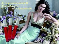 ЛЮКС Копии. Стойкость до 12 ч!!! Франция.Духи женские номер 48 – аналог Chanel – Coco Mademoiselle-23мл