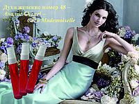 Духи женские номер 48 – аналог Chanel – Coco Mademoiselle