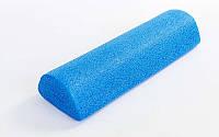 Роллер (полуцилиндр) для занятий йогой гладкий EPP  l-45см (d-15см, синий)
