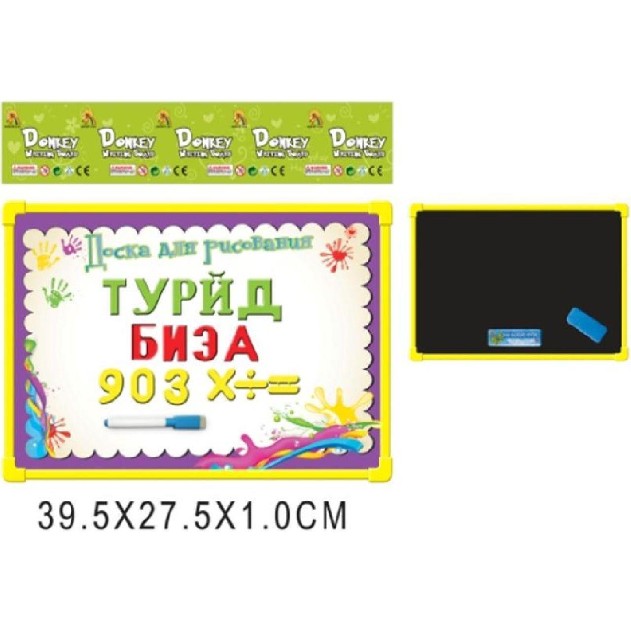 Доска магнит R7113-1+63 символа ,двухстор 39,5*27,5*1см - BGToys в Одессе