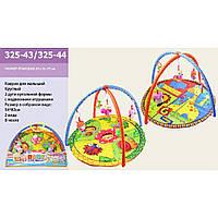 Коврик для малышей 325-43/325-44 с мягкими погремушками на дуге, в сумке 81*57*5см
