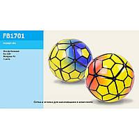 Мяч футбол FB1701 310 грамм, PVC, 2 цвета