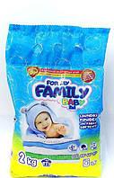 Порошок для стирки детского белья For My Family Baby 2in1 2кг Польша