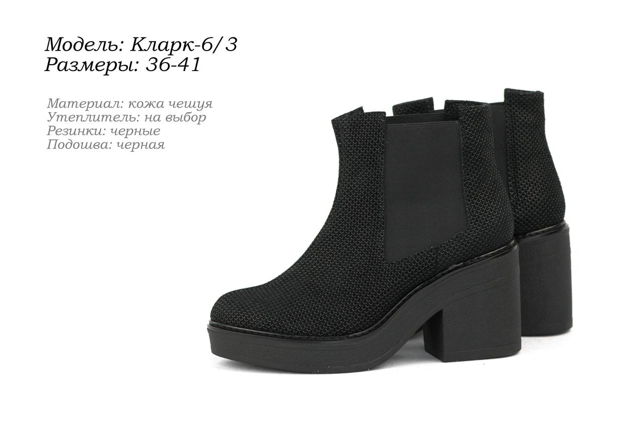 Стильные ботинки с резинками.