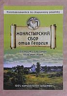Монастырский сбор отца георгия официальный сайт