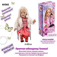 Кукла интеррактивная.Танюша, арт. MY042