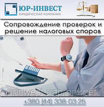 Супровід перевірок і вирішення податкових спорів
