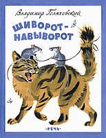 Голяховский Владимир: Шиворот-навыворот