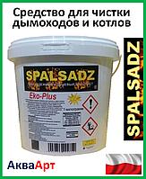 Средство для чистки дымохода и котла Spalsadz 1 кг (Польша)
