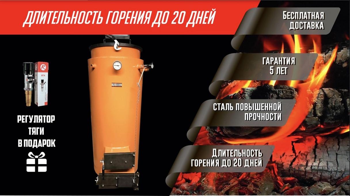 """Котел мощностью 15 квт Холмова """"СИНЕРГИЯ УТИЛИЗАТОР"""""""