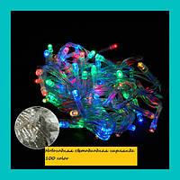 Новогодняя светодиодная гирлянда 100 color прозрачный провод