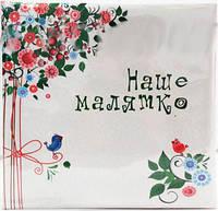 Фотоальбом 10x15/72 Наше малятко II (72фото, анкета на украинском) белый