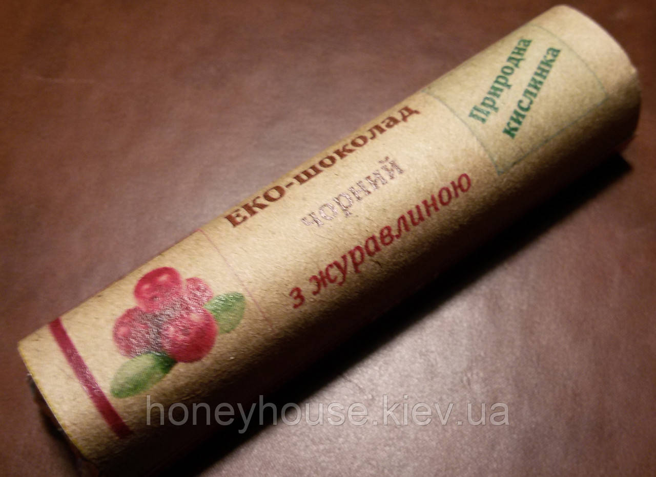 Натуральный черный эко-шоколад на меду с клюквой ручной работы, без сахара, 75%, 17,5 г, ТМ Медова Хатинка