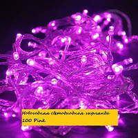 Новогодняя светодиодная гирлянда 100 Pink прозрачный провод