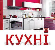 Кухни VIP Master модульные и под заказ