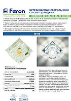 Поступление новинок LED - встраиваемых светильников со светодиодами от известной фирмы-производителя FERON.