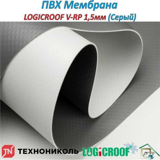 ПВХ мембрана Logicroof V-RP 1.5мм
