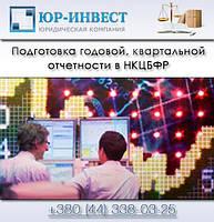 Подготовка годовой, квартальной отчетности в НКЦБФР