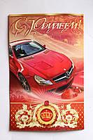Упаковка поздравительных открыток А5 СТ - С Юбилеем Мужские - 10шт АССОРТИ