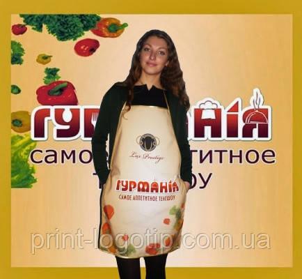 Передники с логотипом, фартуки с печатью Киев