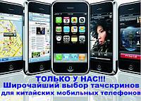 Ремонт китайских мобильных телефонов Днепропетровск