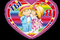 Упаковка двойных открыток валентинок А5ум №МСТ-098ЭТ