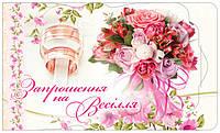 Упаковка свадебных пригласительных открыток №СП785 - 50шт