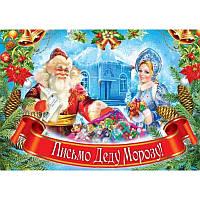 Упаковка открыток - Письмо Деду Морозу СВ №К- 5352 - 10шт