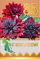 Упаковка поздравительных открыток А5 ТП - 85лет Женские - 5шт