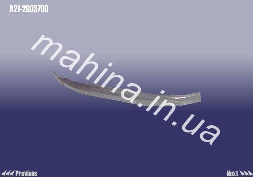 Усиилитель бампера заднего Chery Elara Чери Элара A21-2804700 - Интернет-магазин запчастей Mahina в Харькове