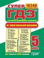 Супер ГДЗ  5 класс ( на русс. яз. )