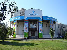 """Проект детской клиники со стационаром """"Добробут"""" в г. Киев 1"""